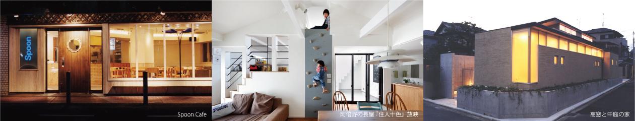 建築家 大阪 ❘ アトリエmの現場日記 ❘ 一級建築士事務所