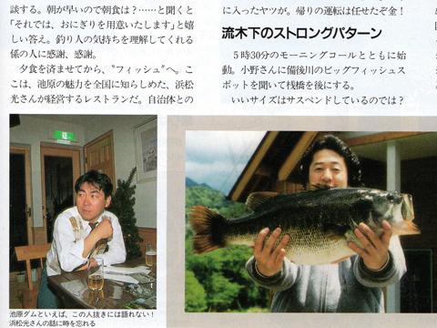 1996_08basser3のコピー