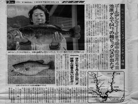 1996_0524釣り場速報 - コピー