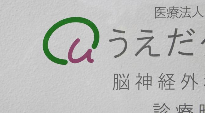 松原/脳神経外科「うえだクリニック」‐11‐決戦は火曜日