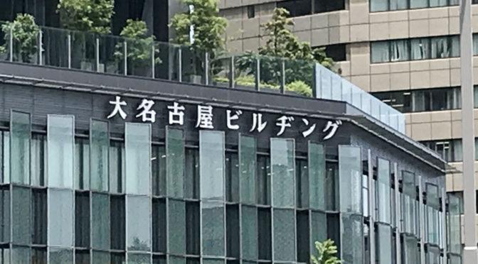 大名古屋と小名古屋‐1491‐