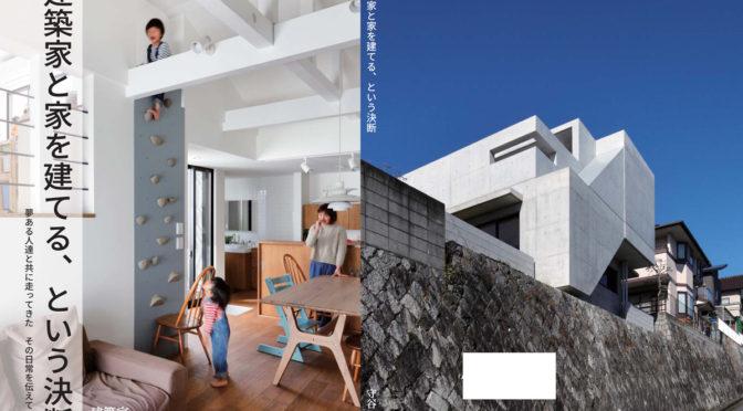 『建築家と家を建てる、という決断』amazon 1位‐1439‐