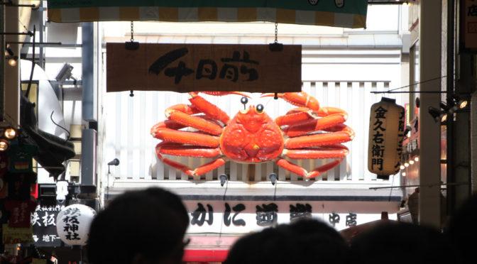 変わるOSAKA、変わらない大阪スタイル‐1633‐